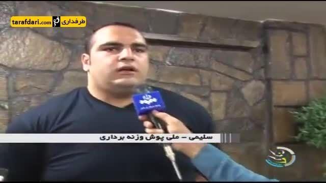 گزارشی از اردوی تیم ملی وزنه برداری در همدان