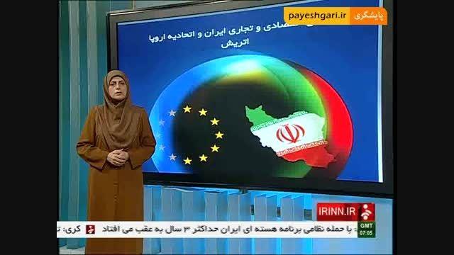 پایان همایش اقتصادی و تجاری ایران و اتحادیه اروپا