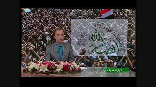اعلام جهاد عمومی شیعیان علیه تکفیری ها و القاعده در یمن