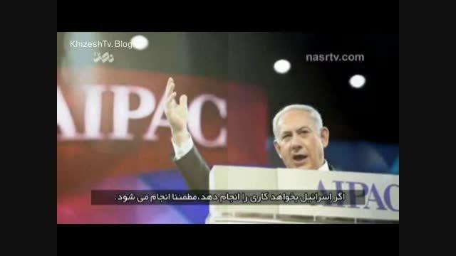 آمریکا برده اسرائیل