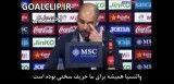 گواردیولا +زیرنویس فارسی