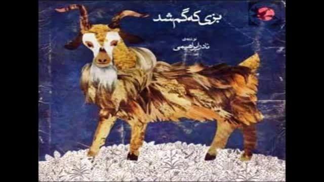 """داستان """"بزی که گمشد"""" نوشته ی نادر ابراهیمی"""