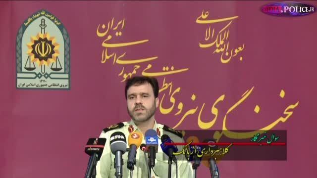 نشست خبری تیرماه سخنگوی ناجا 9- کلاهبرداری از بانک