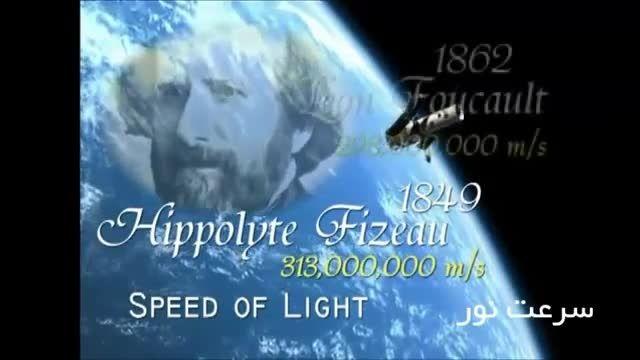 محاسبه فرمول سرعت نور در قرآن کریم