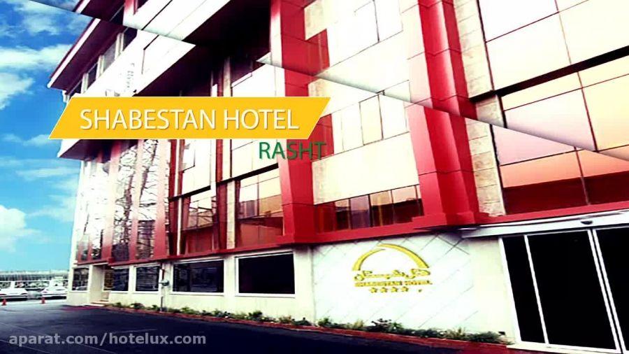نخستین سامانه رزرو تمام آنلاین هتلهای ایران و جهان
