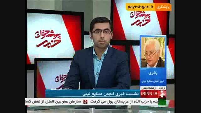 گفتگو پیرامون نشست خبری انجمن صنایع لبنی