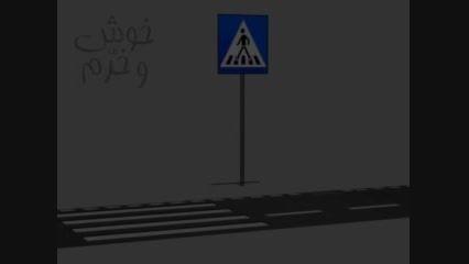 وضعیت حقوق عابر پیاده