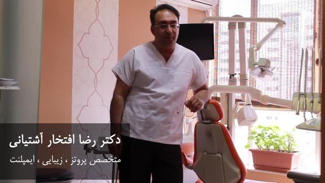 مقابله با فوبیا دندانپزشکی با دکتر رضا آشتیانی