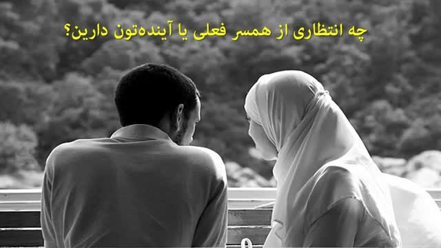 انتظار شما از همسر فعلی یا آینده تون؟؟