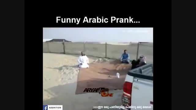 خنده دار ترین شوخی عرب ها