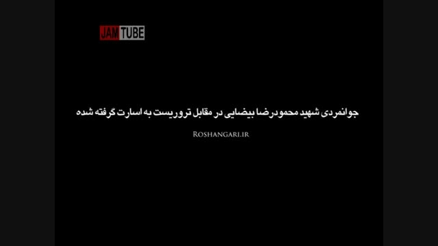 سندی دیگر برای اثبات مردانگی ایرانیان و شیعیان
