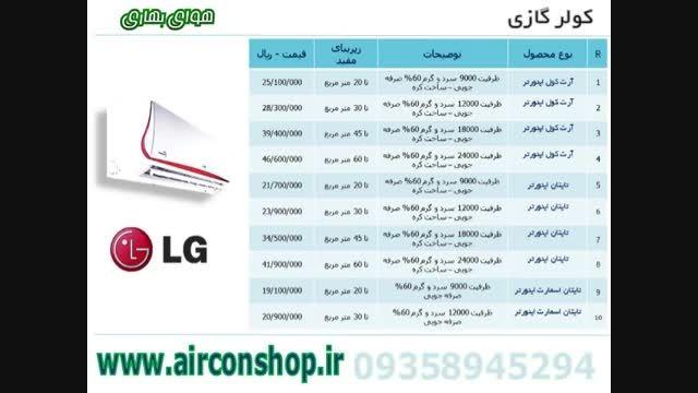 تخفیف لیست قیمت کولرگازی ال جی LG