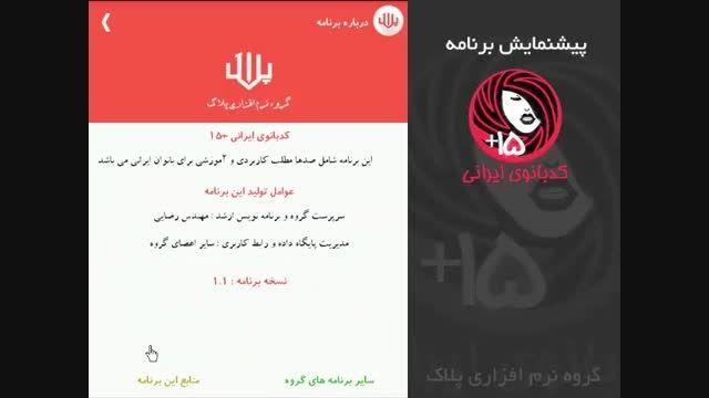 پیش نمایش نرم افزار اندروید - کدبانوی ایرانی + 15