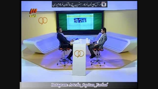 صحبت های فرهاد مجیدی درباره محبوبیت ناصرخان حجازی
