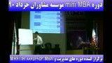 مشاوران MINI MBA مدیریت  دکتر مازندرانی