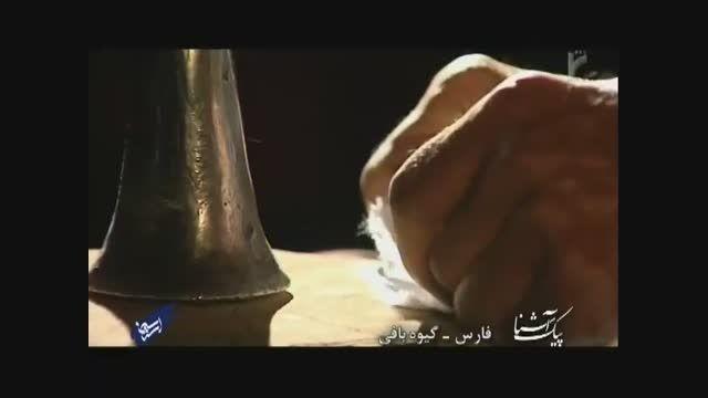 قدیمی ترین صنایع دستی سرزمین پارس