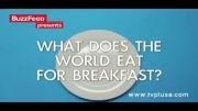 مردم دنیا چه چیز هایی برای صبحانه می خورند؟