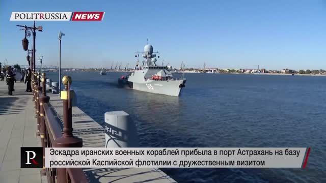 ورود ناو جنگی ایران به دریای خزر در کنار ناوهای روسیه