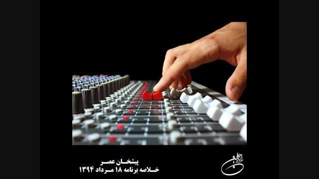 پیشخان عصر- خلاصه برنامه 18 مرداد ۱۳۹۴