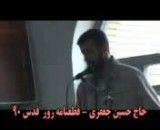 حاج عمار - قطع نامه  2 روز قدس 90