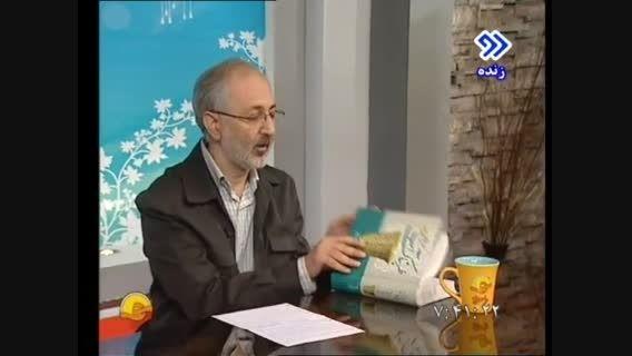 بمناسبت بزرگداشت حافظ شیرازی و معرفی کتاب آب طربناک