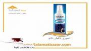اسپری کفش نانو(Salamatbazar.com)
