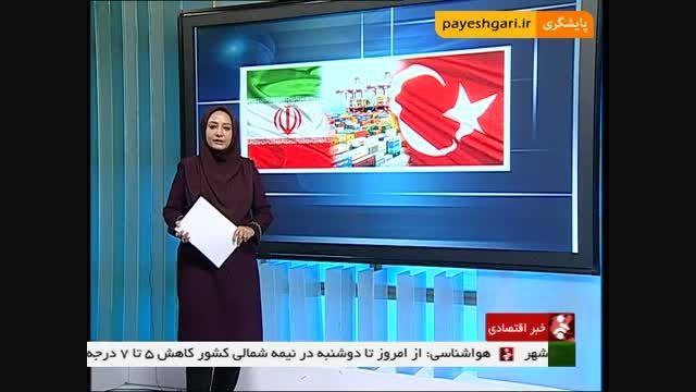 افزایش فهرست کالای مشمول تعرفه ترجیحی ایران و ترکیه