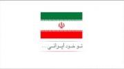 پیام ظریف تعدادی از فرهیختگان، هنرمندان و ورزشکاران ایران - تو خود ایرانی