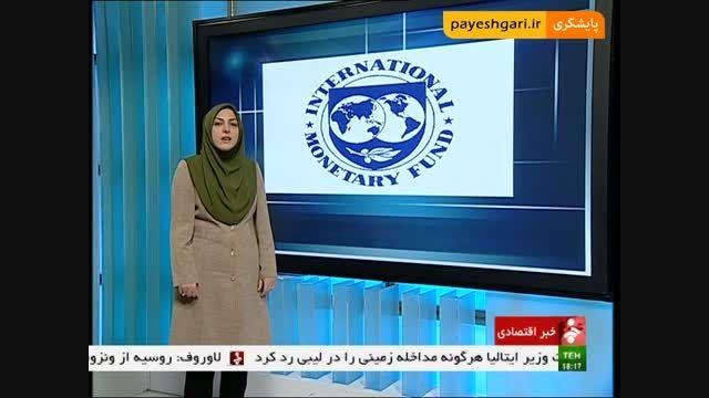 رتبه 88 ایران در رشد اقتصادی در سال 2014
