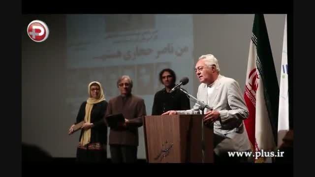ستاره ها از مستند ناصر حجازی رونمایی کردند/ اختصاصی