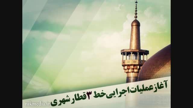تیزر آغاز عملیات خط 3 قطار شهری مشهد