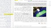 رای هنرمندان،مجمع مدرسین،مجمع روحانیون،جمعیت زنان جمهوری اسلامی و ... به روحانی