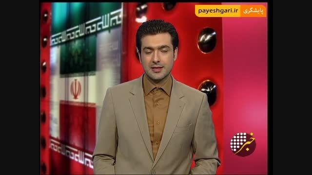 29 میلیارد دلار پول بلوکه شده ایران!