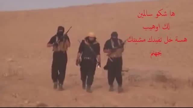 قاطر وهیب داعشی قبل و بعداز تهدید ایران (جلاد) سوریه