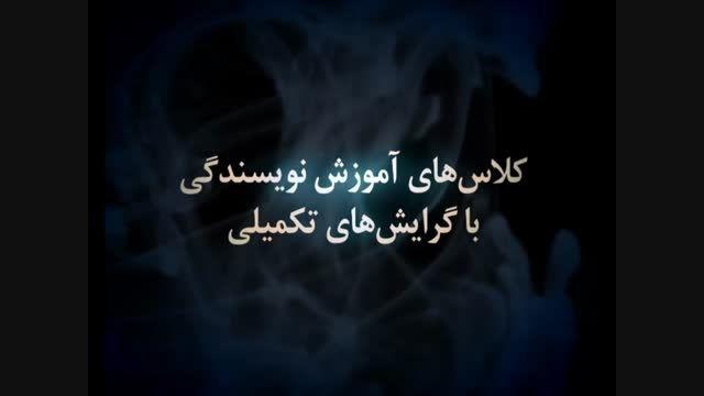 انجمن نویسندگان استان گلستان هوران