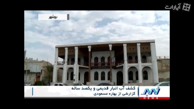 آب انبار 100 ساله در ساختمان شورای شهر بوشهر