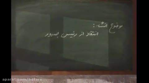 کلیپ «انتقاد دانش آموزی»