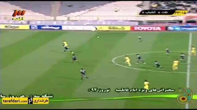خلاصه بازی نفت ایران 2 - 1 الشباب عربستان