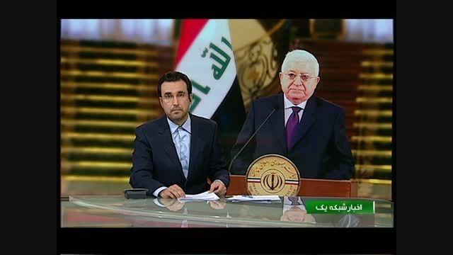 اهمیت سفر رئیس جمهور عراق به تهران