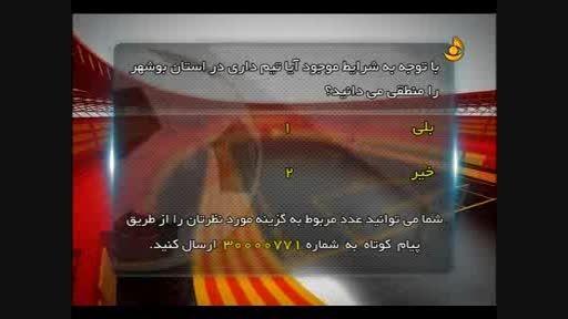 حضور سرمربی تیم قهرمان فوتسال استان در برنامه نشان