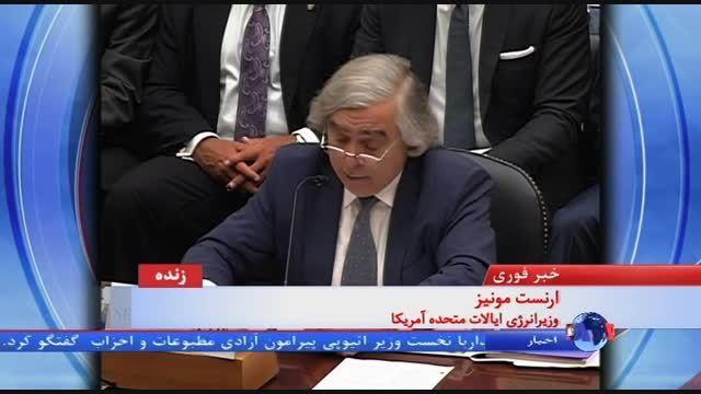 سخنرانی ارنست مونیز در کمیته روابط خارجه سنا