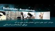 تیزر اجلاس بیداری اسلامی