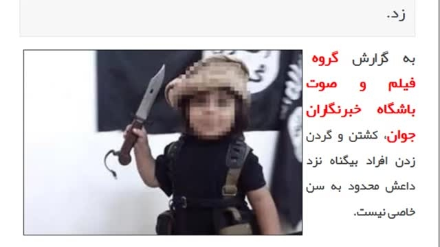 اعدام ۳ سرباز عراقی توسط ۳ کودک اُزبک داعشی-عراق-سوریه