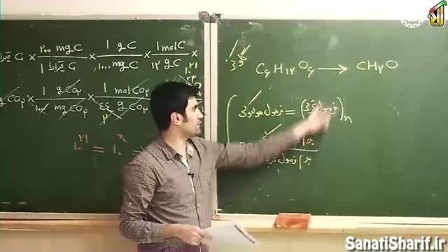 شیمی 3 - فرمول تجربی و فرمول مولکولی