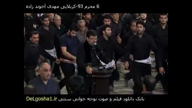 ای عزادار حسینبن علی گوش نما...