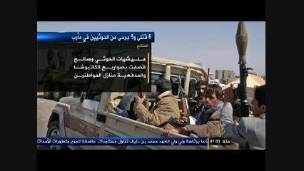 ادعای خنده دار الجزیره- یمنیها خودشان خودشان را بمباران