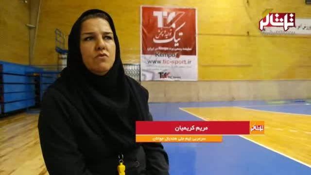 گزارش ویژه از دور جدید تمرینات دختران هندبالیست ایرانی