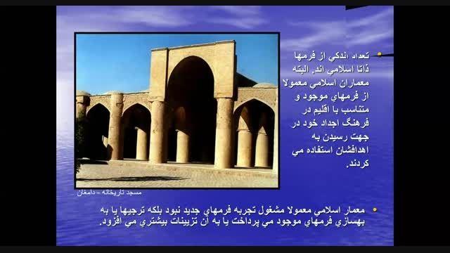 پاورپوینت آشنایی با معماری اسلامی-مسجد1