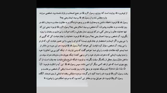 صحیح بخاری 50 -مسلمان موحد-برخی از نشانه های قیامت