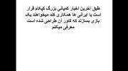 خبر خیییلی مهم :همکاری کمپانی capcom با ایرانی ها